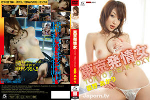 (DVD SSKJ-007) Sasuke Jam 7 &#8211; Akari Hoshino [.ISO]