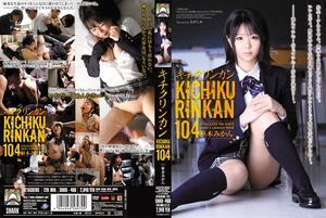[SHKD 466]   Mikan Kururugi   Cold Blooded Gang Rape 104