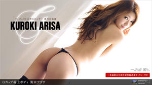 (071511_136) 1pondo: Hivision Movie – Arisa Kuroki