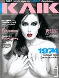 Monica Bellucci greek magazine KLIK Foto 321 (Моника Беллуччи Греческий журнал КЛИК Фото 321)