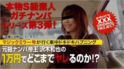 xxx-av 20897 本物素人ガチナンパ!沢木和也の1万円どこまでヤレるのか!?第3弾 voi.03